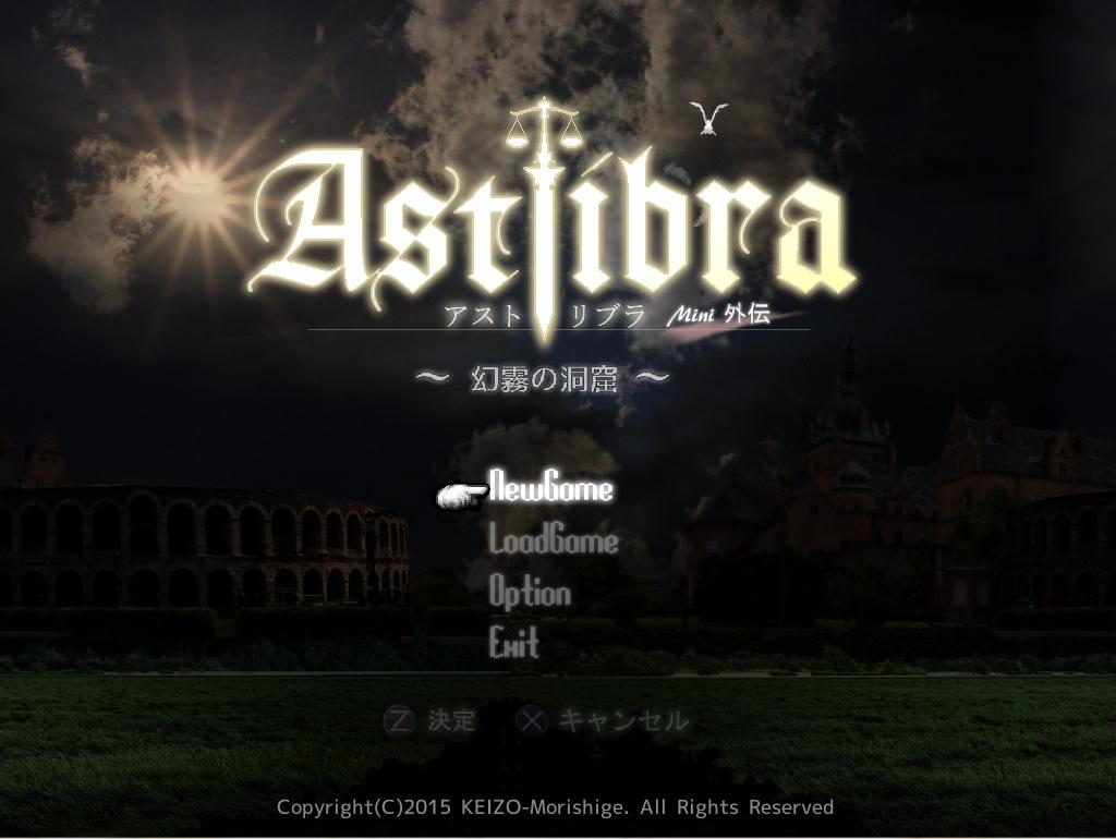 ASTLIBRA外伝 タイトル画面