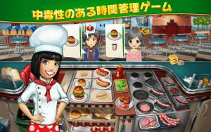 CookingFever _1