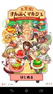 gourmetstory_1