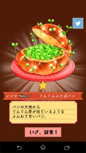 gourmetstory_4
