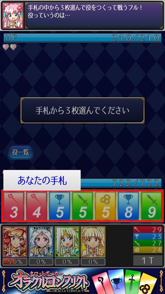 タロットポーカー オラクルコンフリクト ゲーム画面4