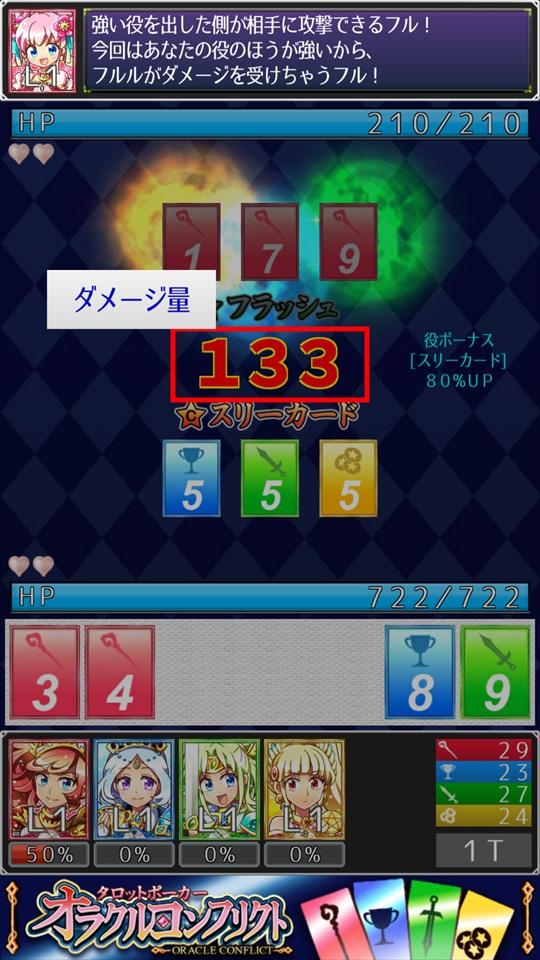 タロットポーカー オラクルコンフリクト ゲーム画面6