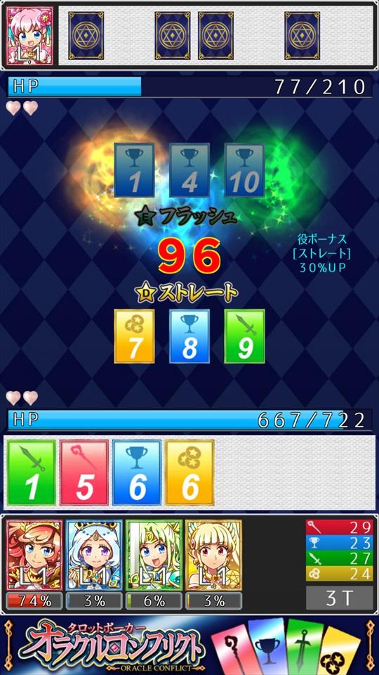 タロットポーカー オラクルコンフリクト ゲーム画面7