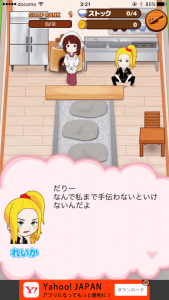 umasugi_1