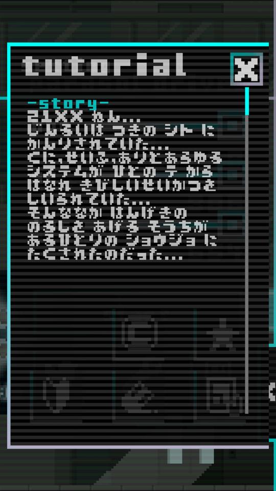 パラソルドライブ! ゲーム画面1