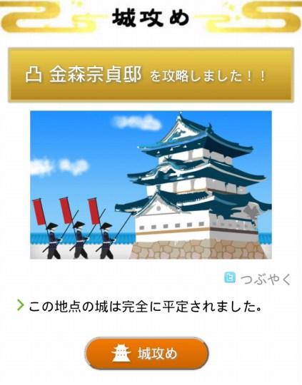 発見!ニッポン城めぐり