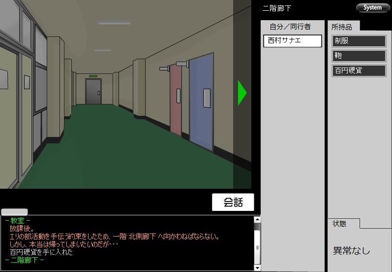 人喰い掲示板の噂 ゲーム画面2