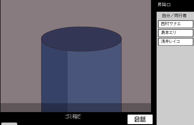 人喰い掲示板の噂 ゲーム画面5