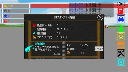 GasPanic ゲーム画面4