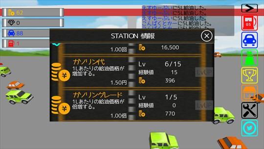 GasPanic ゲーム画面7