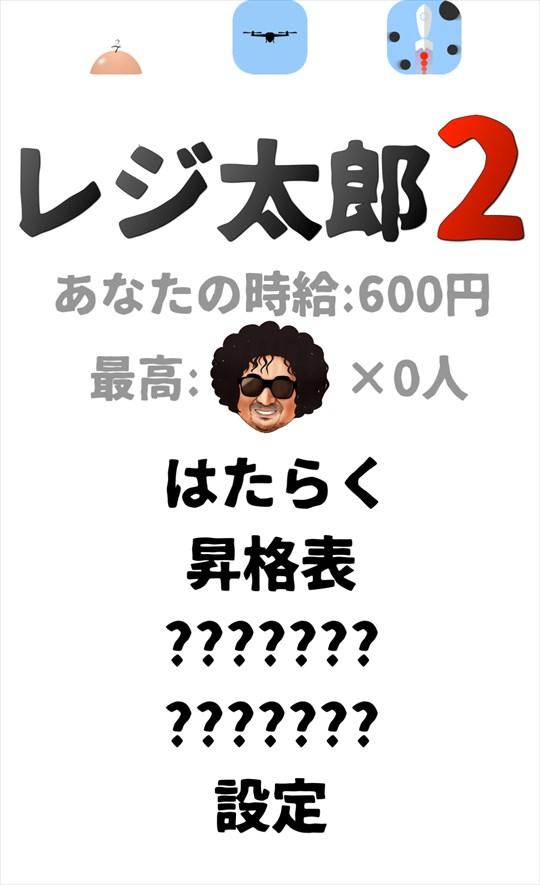 レジ太郎2 ゲーム画面1