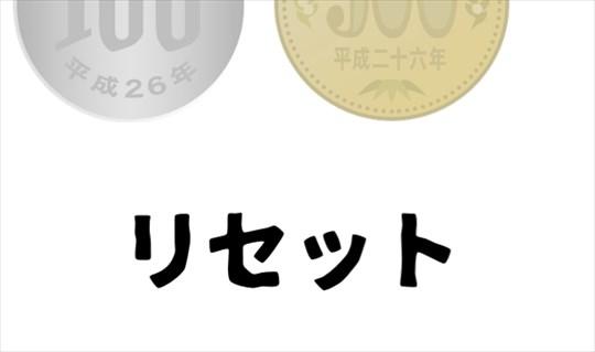 レジ太郎2 ゲーム画面10