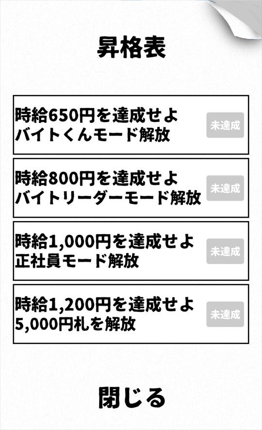 レジ太郎2 ゲーム画面11
