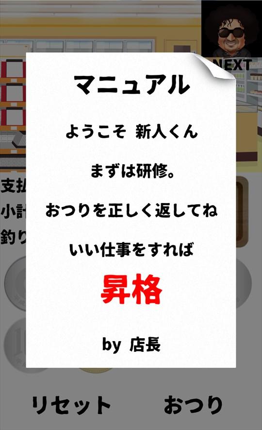 レジ太郎2 ゲーム画面2