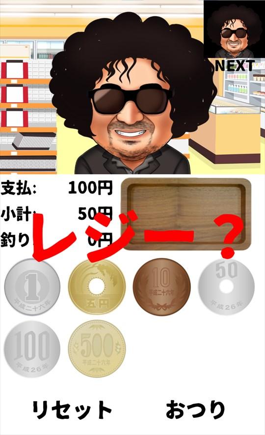 レジ太郎2 ゲーム画面3