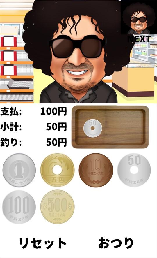 レジ太郎2 ゲーム画面4