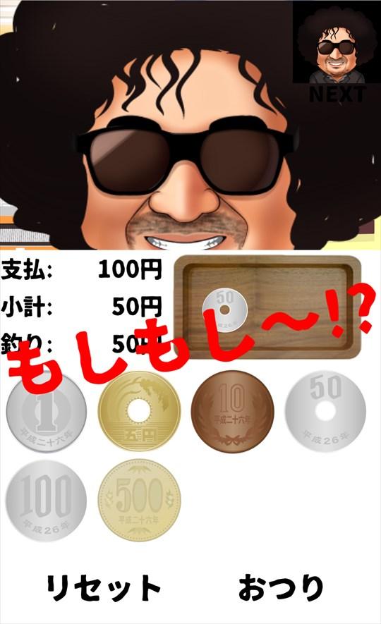 レジ太郎2 ゲーム画面5