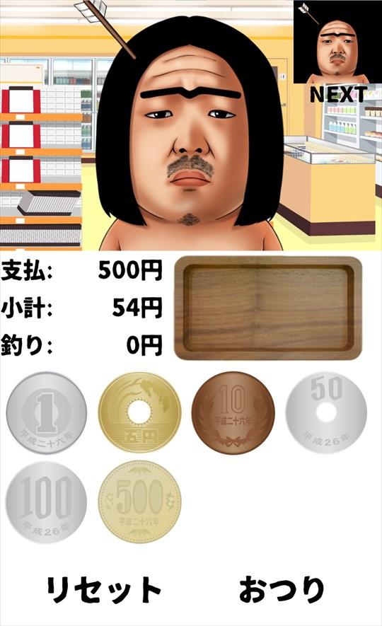 レジ太郎2 ゲーム画面7