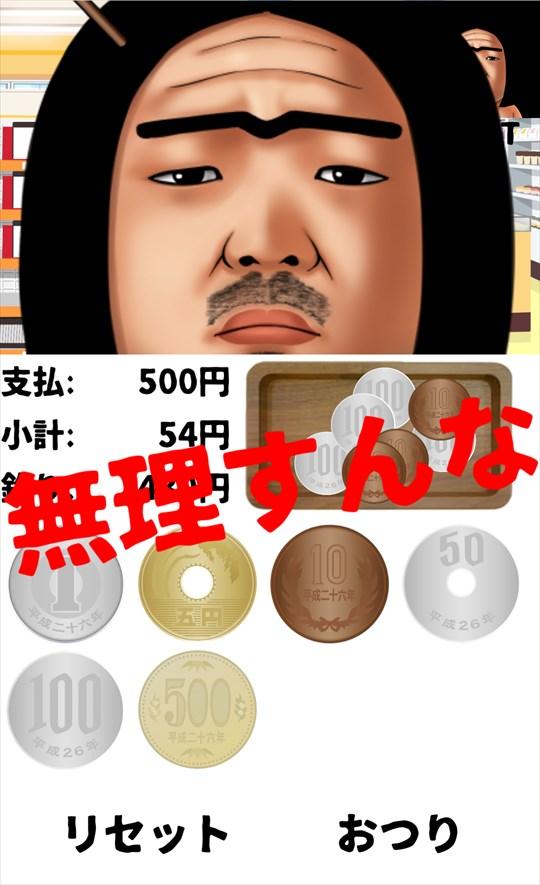 レジ太郎2 ゲーム画面8