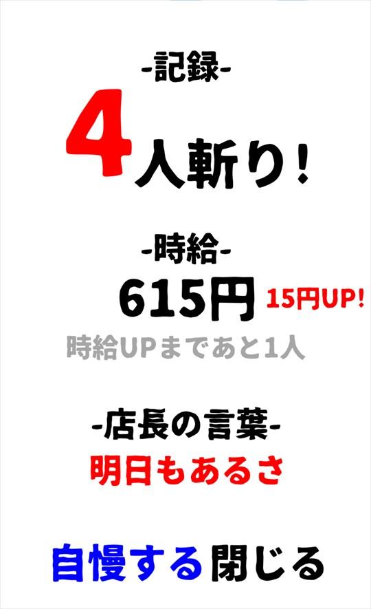 レジ太郎2 ゲーム画面9