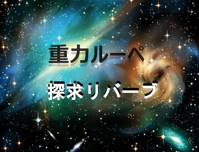 重力ルーペ タイトル画面