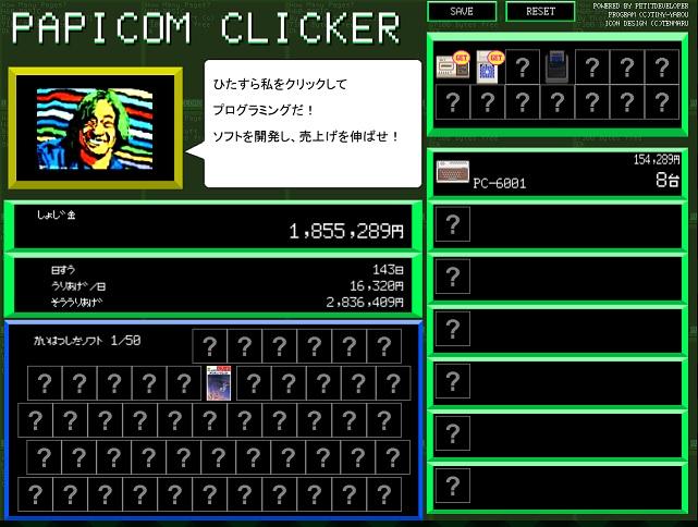 PAPICOM CLICKER