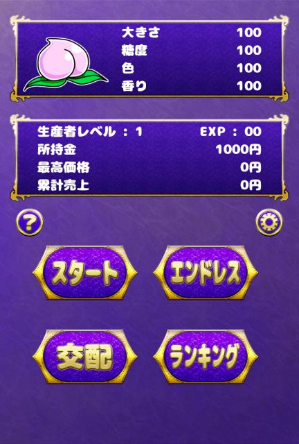 桃ぷる! ゲーム画面1
