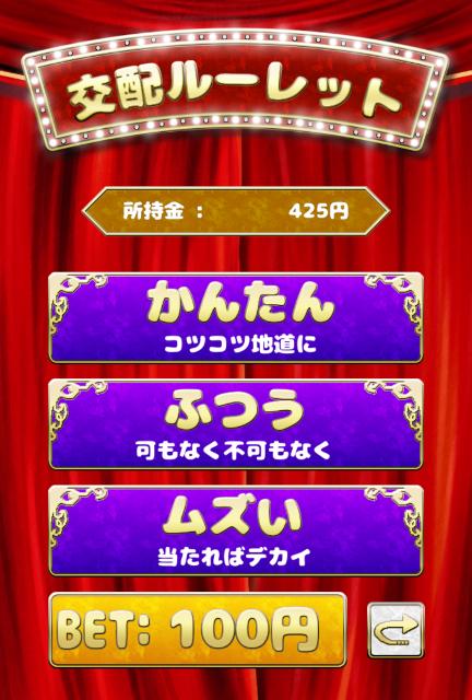桃ぷる! ゲーム画面8