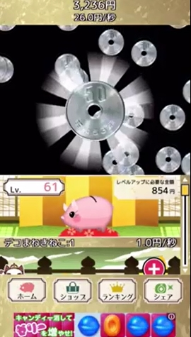 秒で100億円