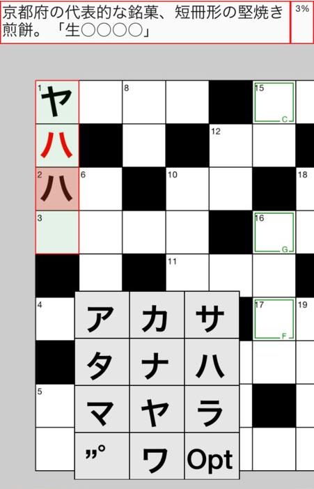 クロスワード Lv100 by だーぱん ~サクサク解ける暇つぶしゲーム~