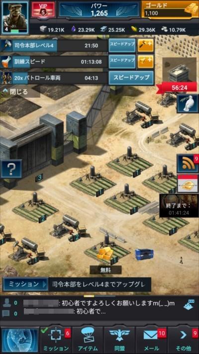 モバスト(モバイルストライク) ゲーム画面2