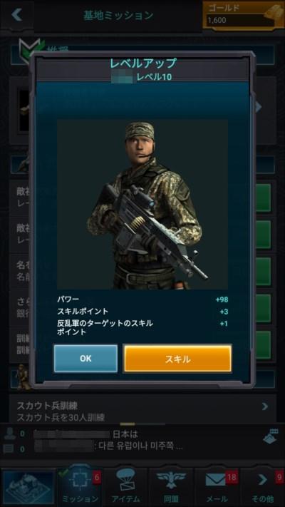 モバスト(モバイルストライク) ゲーム画面3