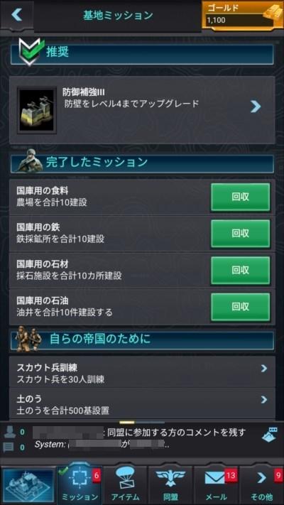 モバスト(モバイルストライク) ゲーム画面4