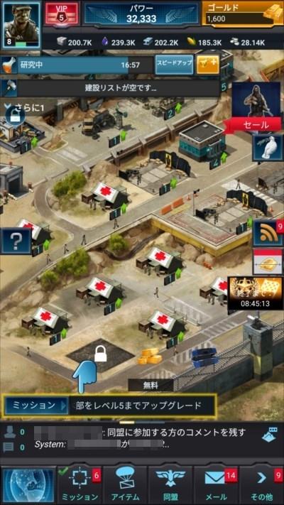 モバスト(モバイルストライク) ゲーム画面7