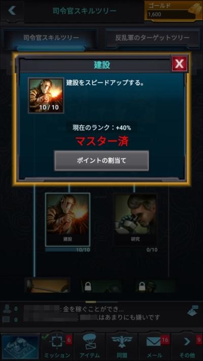 モバスト(モバイルストライク) ゲーム画面8