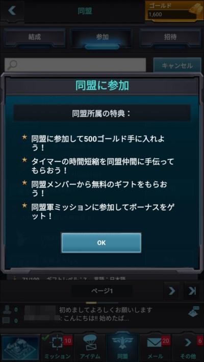 モバスト(モバイルストライク) ゲーム画面10