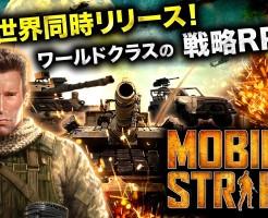 mobilestrike_eyecatch