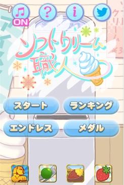 ソフトクリーム職人