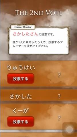 人狼ゲーム ~牢獄の悪夢~