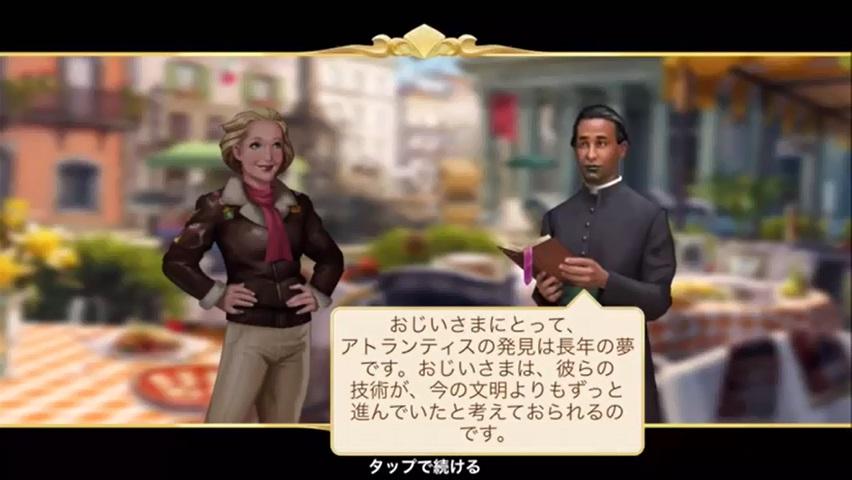 ミステリー・トラベラー ~ウォレス家の遺産とキケンな恋~