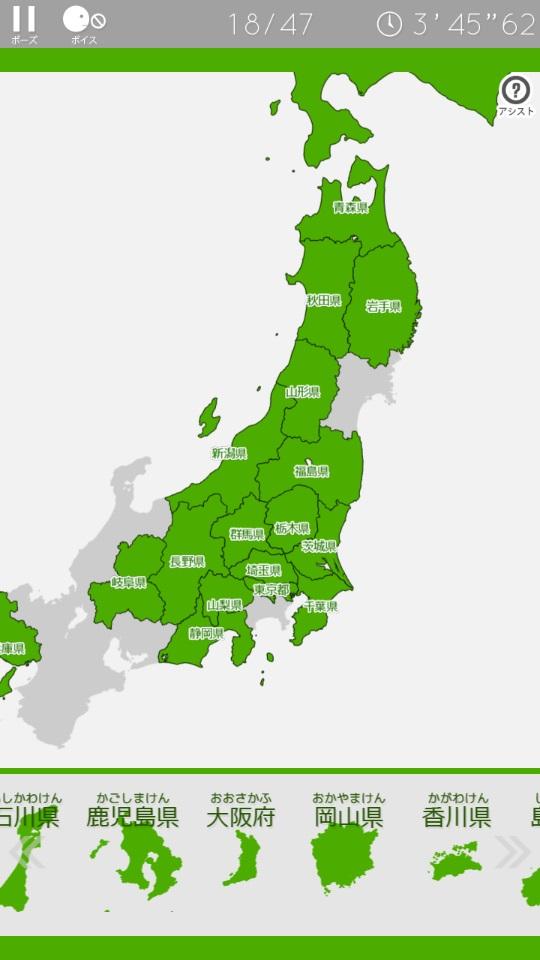 あそんでまなべる 日本地図パズル