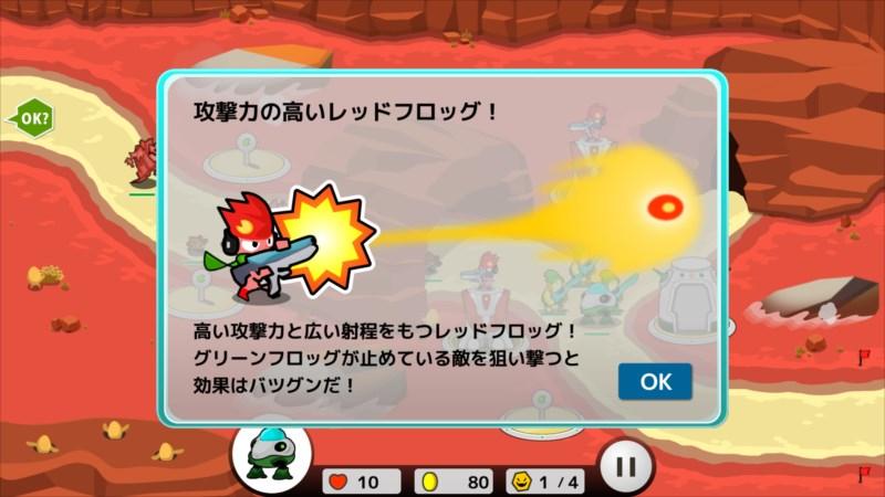フロッディ タワーディフェンス ゲーム画面6