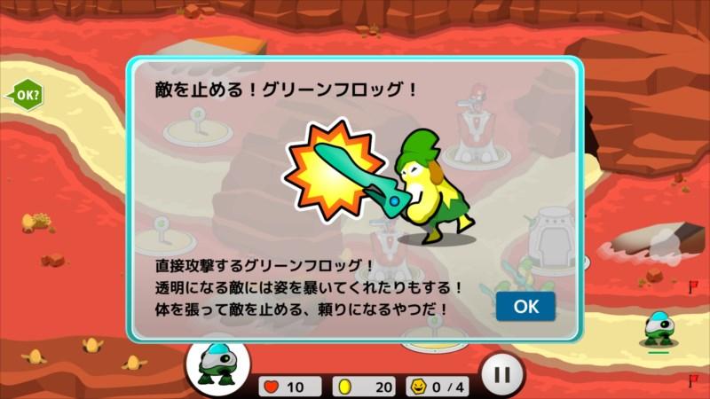 フロッディ タワーディフェンス ゲーム画面8