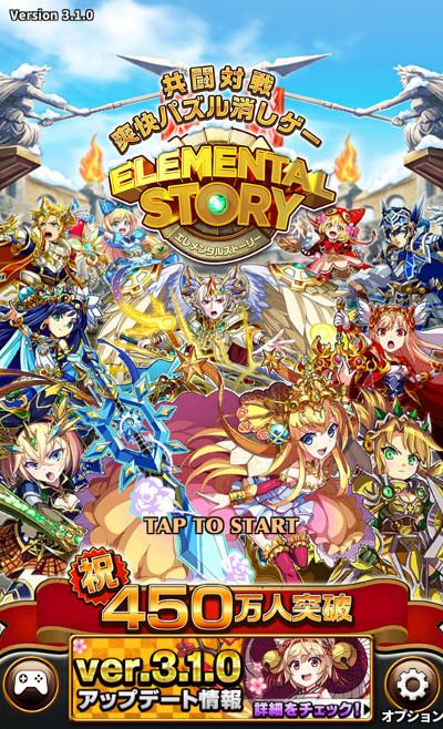 エレスト(エレメンタルストーリー) ゲーム画面1
