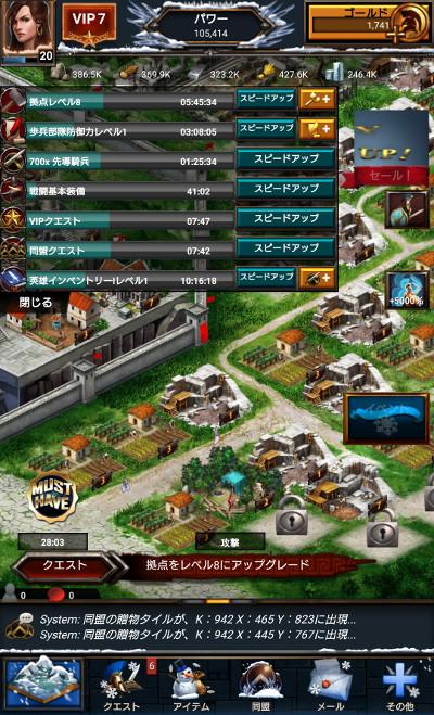 ゲーム・オブ・ウォー ゲーム画面6