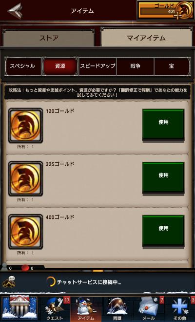 ゲーム・オブ・ウォー ゲーム画面7