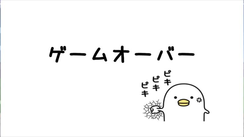 うるせぇトリの挑戦状 ゲーム画面12