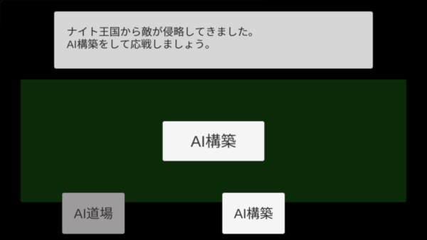 マリオネット ゲーム画面1