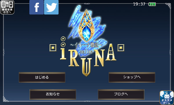 イルーナ ゲーム画面1
