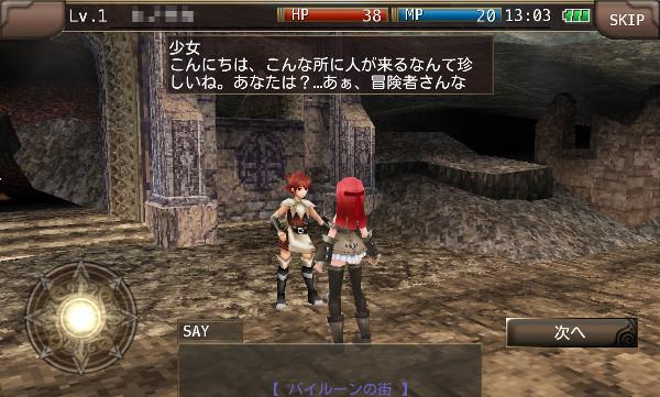 イルーナ ゲーム画面3